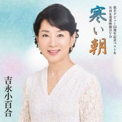 吉永小百合/歌手デビュー55周年記念ベスト&NHK貴重映像DVD〜寒い朝〜 【CD+DVD】