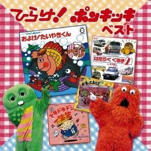 ひらけ!ポンキッキ ベスト CD