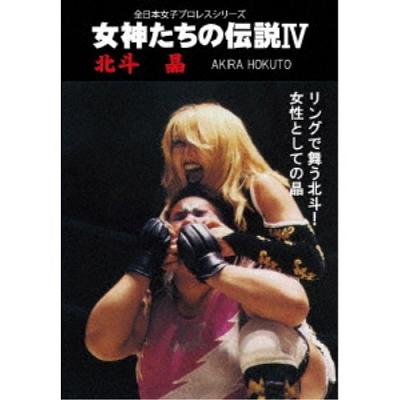 女神たちの伝説IV 北斗晶 【DVD】