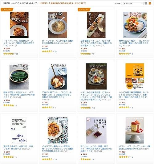 Kindle 200円均一 セール!「講談社 春のお料理本100冊フェア」(~3/29)