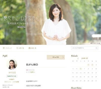 古村比呂さんのオフィシャルブログ「艶やかに ひろやかに」