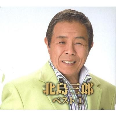 北島三郎 1 CD2枚組 全30曲 ベスト