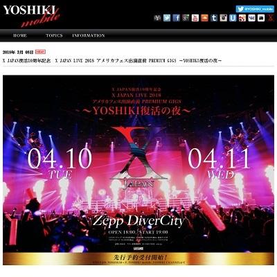 X JAPAN復活10周年記念 X JAPAN LIVE 2018 アメリカフェス出演直前 PREMIUM GIGS ~YOSHIKI復活の夜~ | yoshiki-mobile.jp