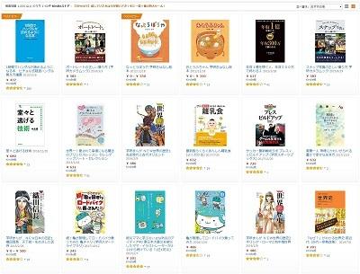 Kindle『探していた本は今が買いどき!年に一度☆春の特大セール!』