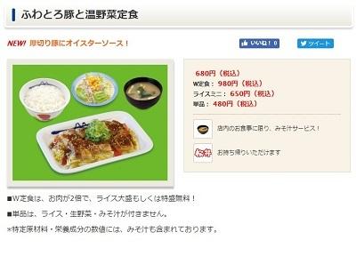 松屋メニュー「ふわとろ豚と温野菜定食」
