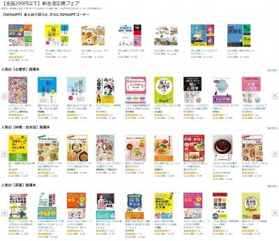 kindleセール【全品299円以下】新生活応援フェア