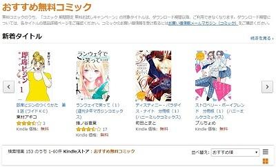 Kindle「おすすめ無料コミック」キンドルで休日に便利なマンガただ読み!