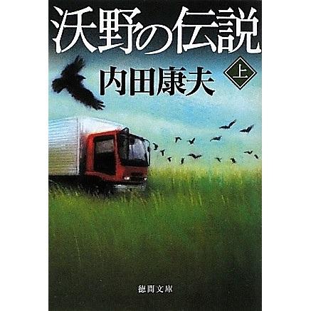 沃野の伝説 上/内田康夫