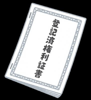 登記済権利証のイメージ図