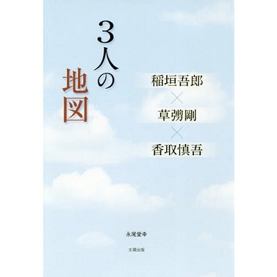 3人の地図 稲垣吾郎×草彅剛×香取慎吾/永尾愛幸/著