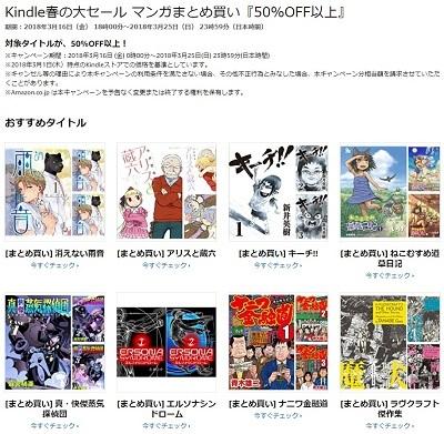 kindleセール、50%OFF以上『Kindle春の大セール マンガまとめ買い』~3/25
