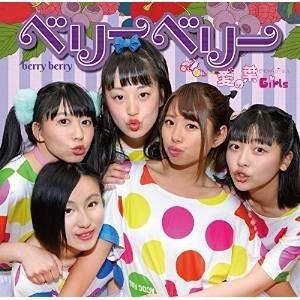 愛の葉Girls/ベリーベリー (限定プレス盤)