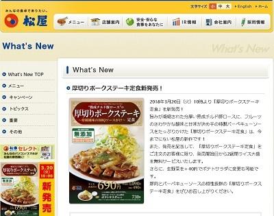 松屋 新メニュー「厚切りポークステーキ定食」を食レポ、路線変更か!?