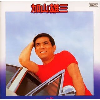 ベスト40 加山雄三 CD