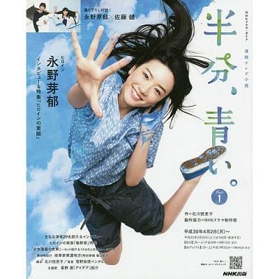 半分、青い。 連続テレビ小説 Part1/北川悦吏子/NHK出版
