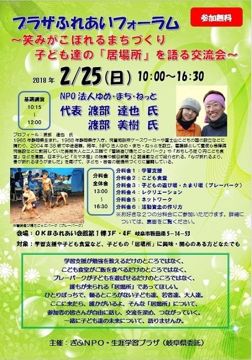 2018 02 25 岐阜