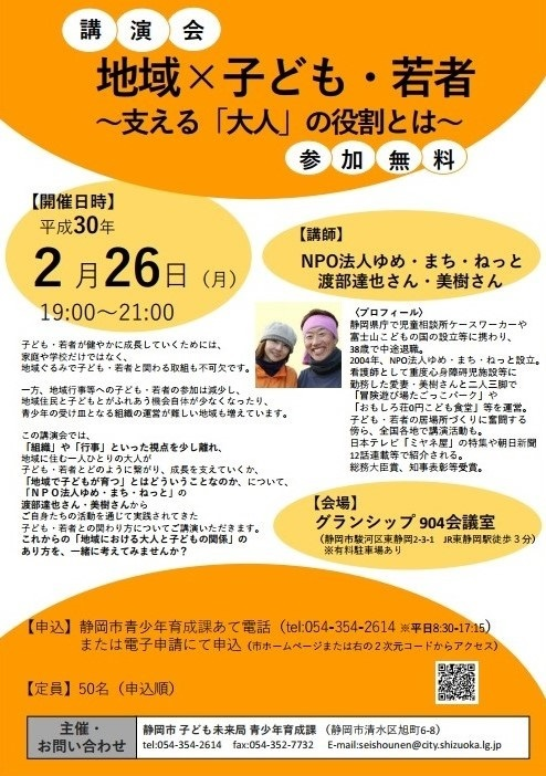 2018 02 26 静岡