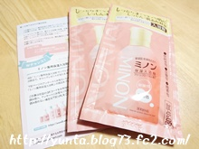 ミノン薬用保湿入浴剤の試供品サンプル