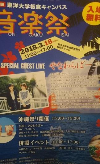 DSC_0447toyo_ongakusai.jpg