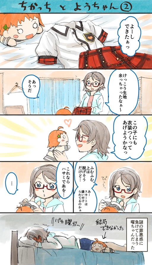 yochika42.jpg