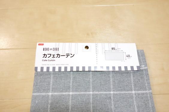 ダイソー・MONO AND CHRO カフェカーテン②