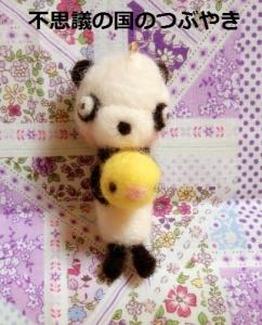 羊毛クマ4