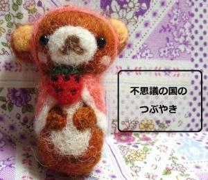 羊毛クマ6
