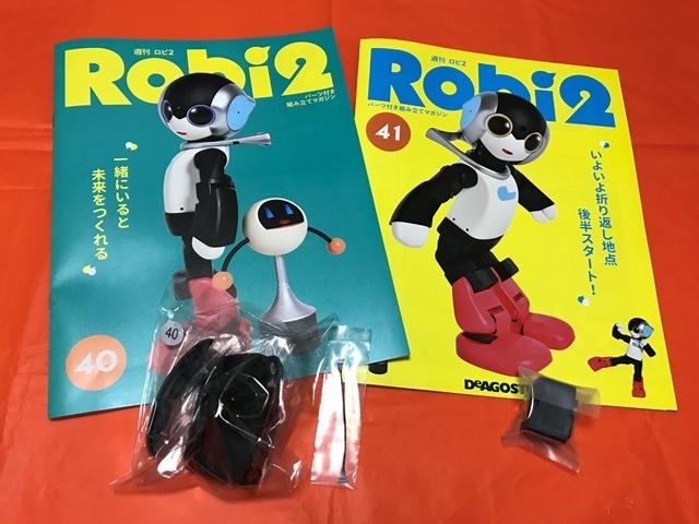 ロビ2 40号・41号 1