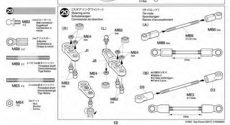 トップフォース説明29
