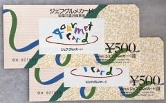 キユーソー流通からのジェフグルメカード