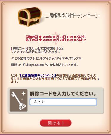 20180131 ご愛顧感謝キャンペーン 解除コード入力