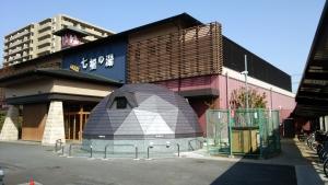 sichifukunoyu2018-3-14.jpg