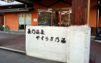 yasuragioyu2018-3-1.jpg