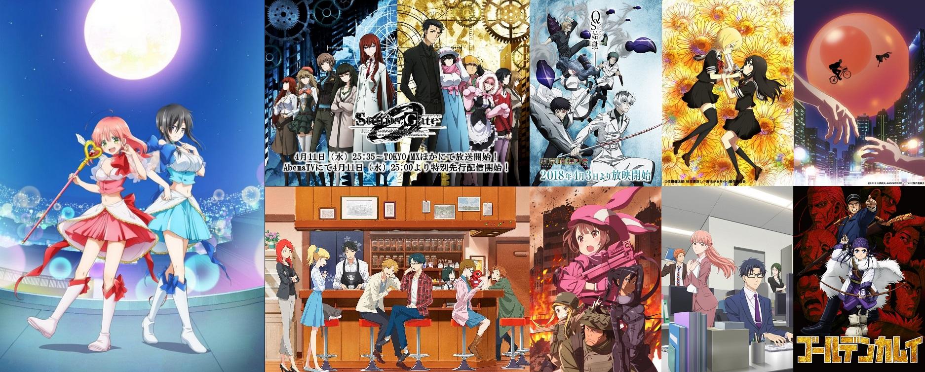 2018春おすすめアニメ