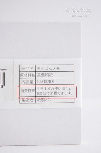 s-紙製パン メモ 2