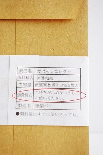 s-紙製パン ミニレター 3