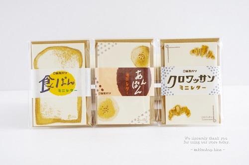s-紙製パン ミニレター