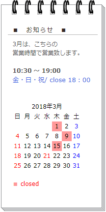 営業カレンダー