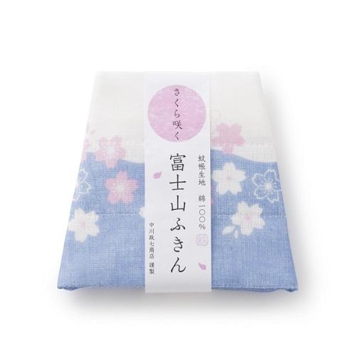 s-富士山ふきん さくら咲く