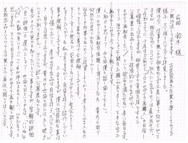 シンペイさんの手紙 (1)_R