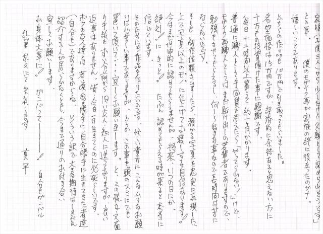 シンペイさんの手紙 (3)_R