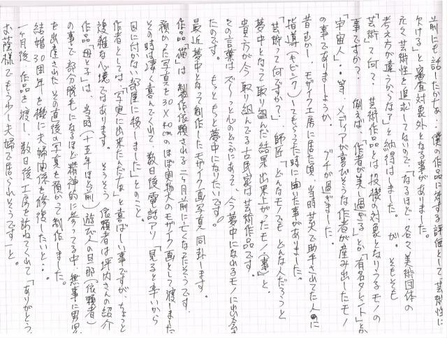 シンペイさんの手紙 (2)_R