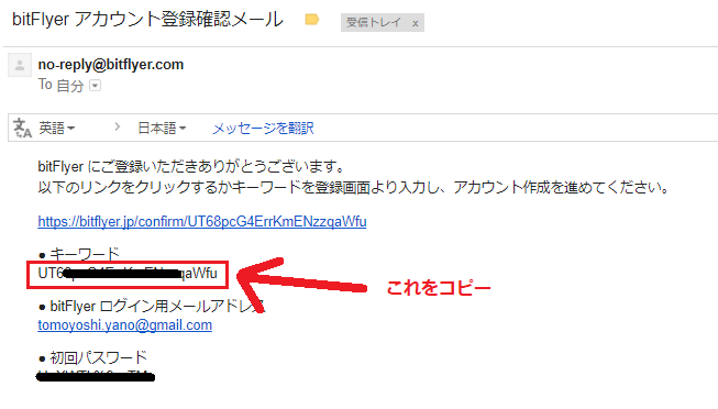 bf_mail_touroku.png