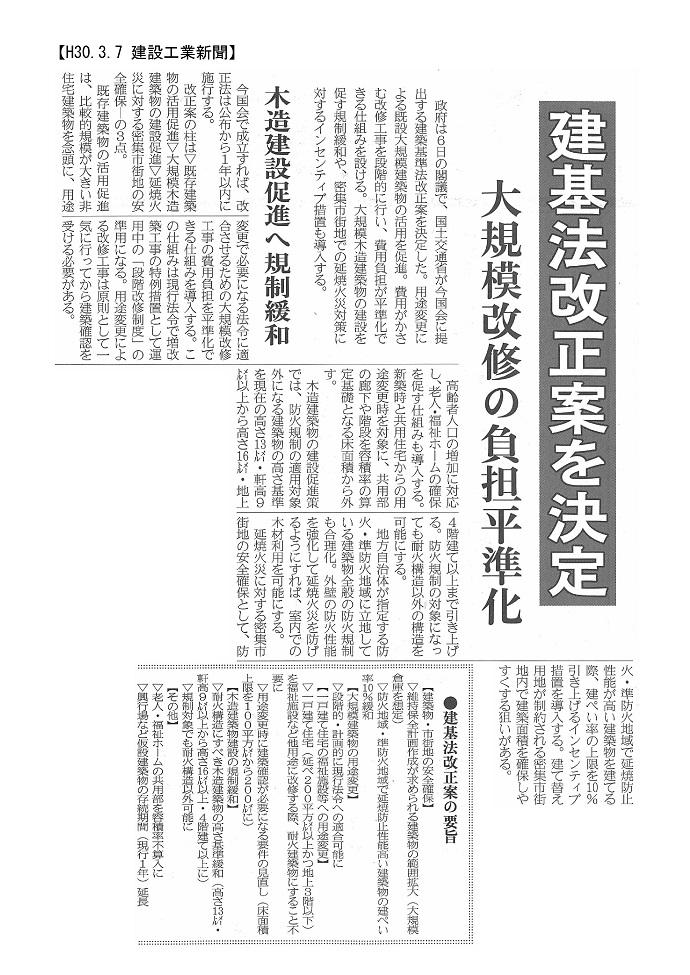 180307 建基法改正案を閣議決定:建設工業