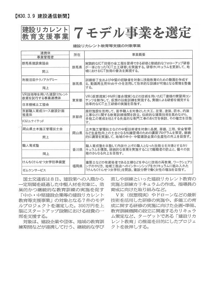 180309 建設リカレント教育支援事業 7モデル選定:建設通信