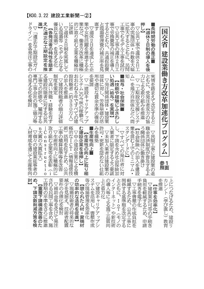 180322 「建設業働き方改革加速化プログラム」を策定 国交省:建設工業ー②