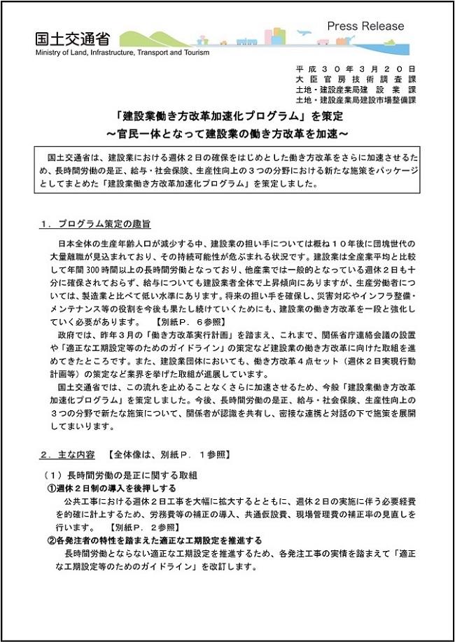 180320働き方改革概要-1-1