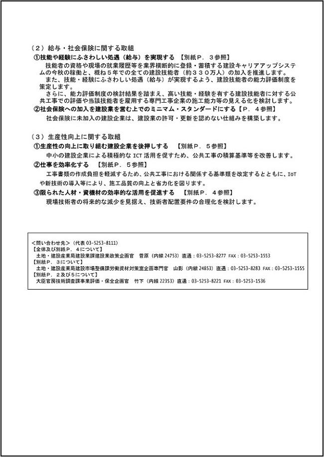 180320働き方改革概要-2-1