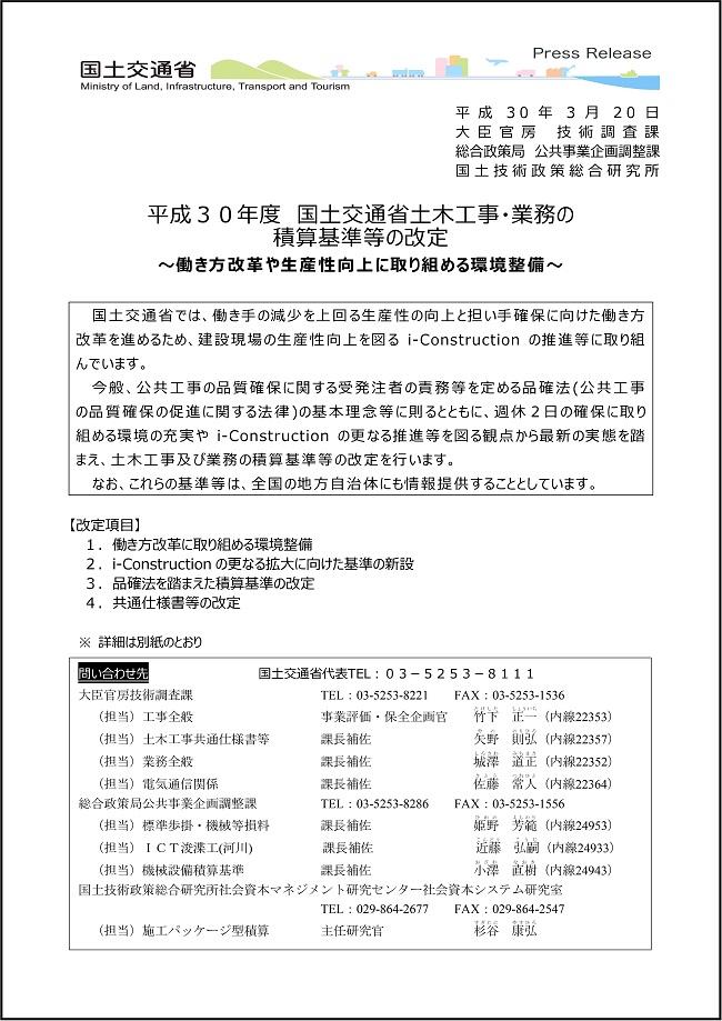 180322 平成30年度 国土交通省土木工事・業務の積算基準等の改定 1