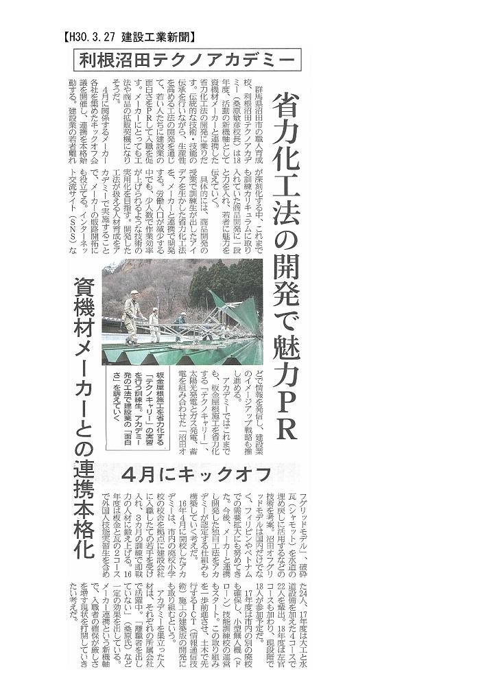 180327 利根沼田テクノアカデミー 資機材メーカーとの連携本格化:建設工業